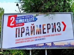 RFI: Jour de «Primaires» à Donetsk etLouhansk