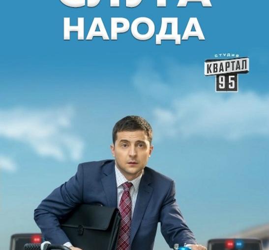 RFI: Un Président idéal – sur les écransukrainiens