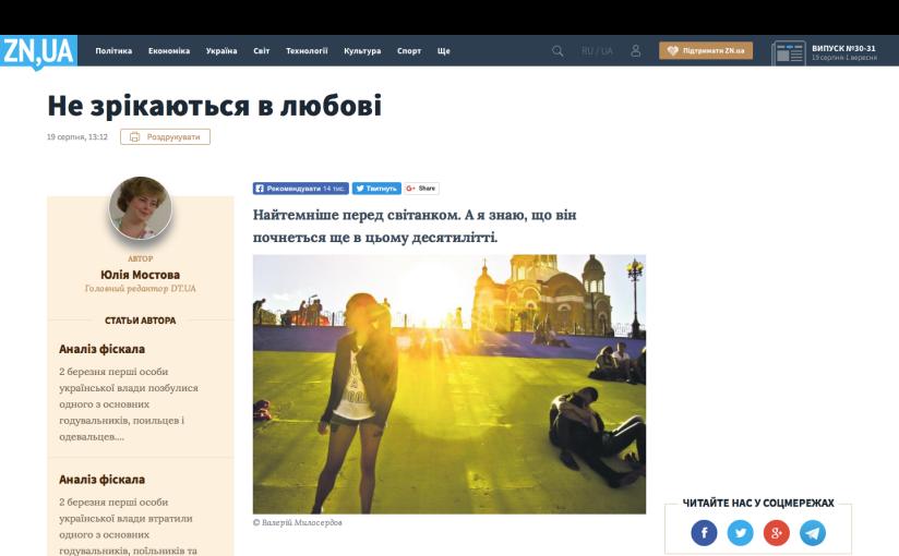 RFI: L'Ukraine célèbre les 26 ans de son indépendance comme pays d'émigration
